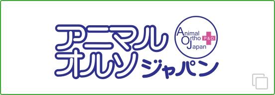 アニマルオルソジャパン